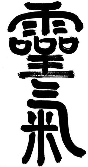 Reiki Symbol or Kanji